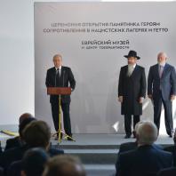 Торжественное открытие Памятника героям сопротивления в концлагерях и гетто