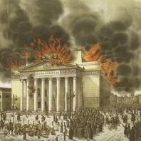 Э. Лилье. Пожар Большого театра в Москве 1853 года. Бумага, цветная литография, акварель, 36,6х45,8