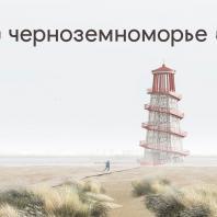 Концепции развития Петровской набережной в Воронеже: 1-е место. Проект «Черноземноморье». Консорциум под лидерством MLA+ (Санкт-Петербург)