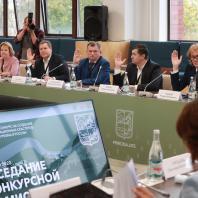 Заседание конкурсной комиссии Всероссийского конкурса на создание туристско-рекреационных кластеров и развитие экотуризма в России. 6 октября 2020