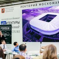 Дискуссия «Стадионы: жизнь до и после Чемпионата» в рамках выставки «АРХ Москва 2018»