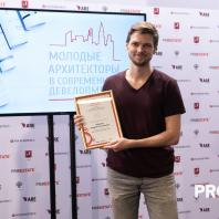 Конкурс молодых архитекторов в современном девелопменте 2019. Церемония награждения победителей