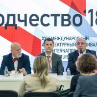 Открытие XXVI Международного архитектурного фестиваля «Зодчество'18». Пресс-конфереция