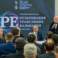 XXVI Международный архитектурный фестиваль «Зодчество'18». Совет главных архитекторов