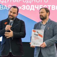 XXVI Международный архитектурный фестиваль «Зодчество'18». Кураторы фестиваля Владимир Кузьмин и Владислав Савинкин
