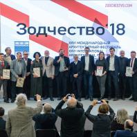 XXVI Международный архитектурный фестиваль «Зодчество'18». Церемония награждения
