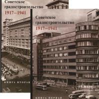 Лучшим печатным изданием об архитектуре и архитекторах и обладателем «Золотого диплома» «Зодчество'18» была признана монография «Советское градостроительство 1917-1941», подготовленная в филиале ФГБУ «ЦНИИП Минстроя России» НИИТИА