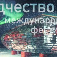 В номинации «Творчество студентов архитектурных вузов и колледжей» лучшей жюри признало градостроительную концепцию города замкнутого цикла в экстремальной среде Арктической зоны Республики Саха (Якутия) (на примере п. Тикси). Ее автор, Семен Востриков, студент Инженерно-Технический институт Северо-Восточного федерального университета имени М.К. Аммосова, получил «Серебряный знак» смотра-конкурса