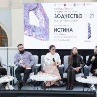 Фестиваль «Зодчество», 3 октября 2021 г.