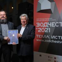 Награждение лауреатов фестиваля «Зодчество», 2 октября 2021 г.