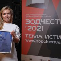 Награждение лауреатов фестиваля «Зодчество», 2021 г.